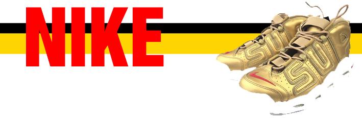 ナイキのスニーカー修理